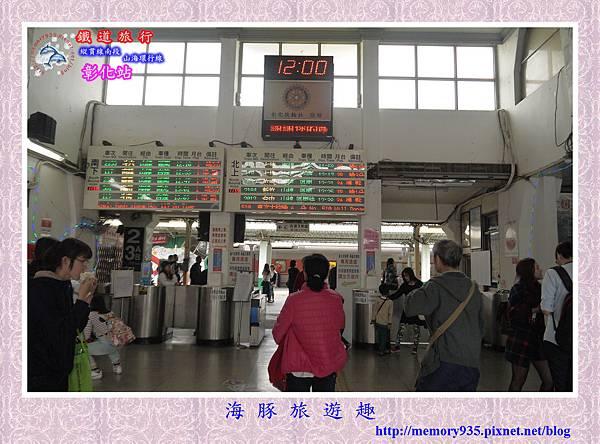 彰化站 (4).jpg