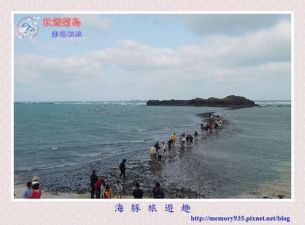 湖西。奎壁山地質公園 (1).jpg