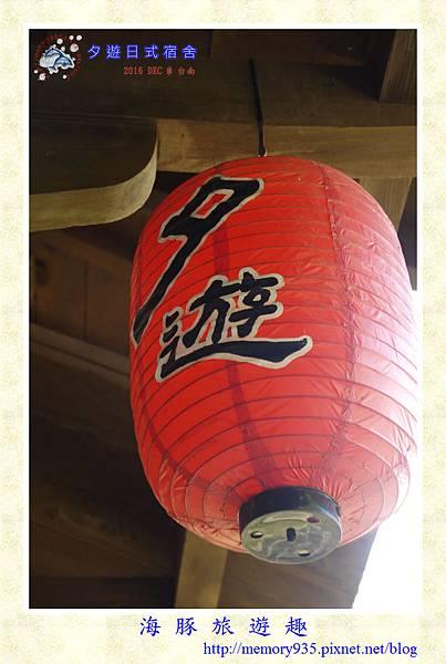 安平。夕遊日式宿舍 (17).jpg