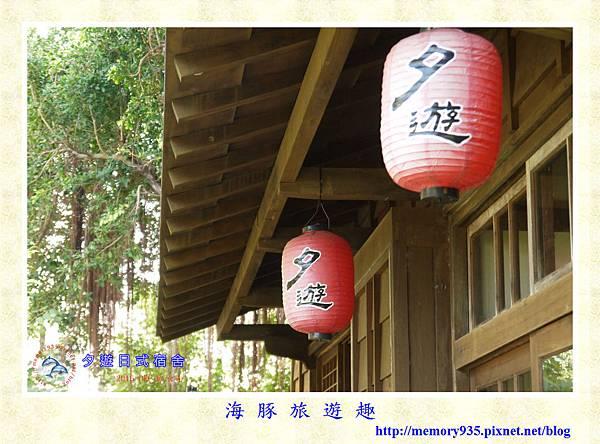 安平。夕遊日式宿舍 (18).jpg