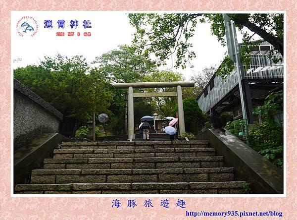 通霄。通霄神社 (4).jpg