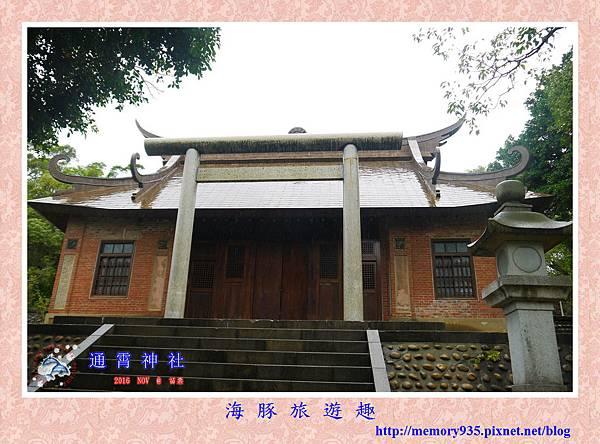 通霄。通霄神社 (13).jpg