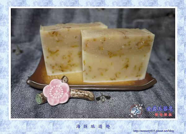 NO.52 金盞玉蓉皂 (1).jpg