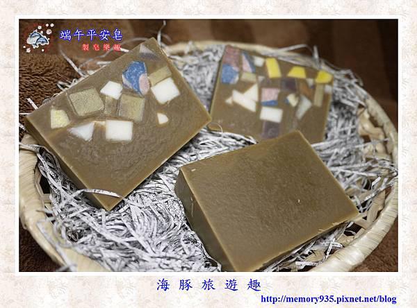 NO.54 端午平安皂 (1).jpg