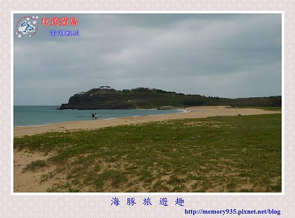 馬公。山水沙灘 (1).jpg
