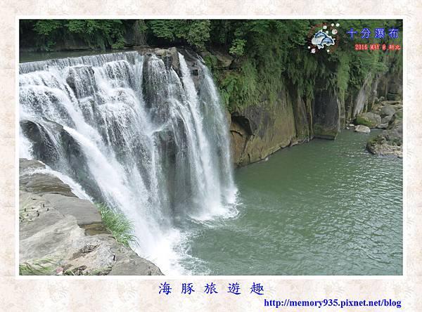 平溪。十分瀑布 (1).jpg