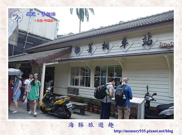 平溪。菁桐老街 (2).jpg