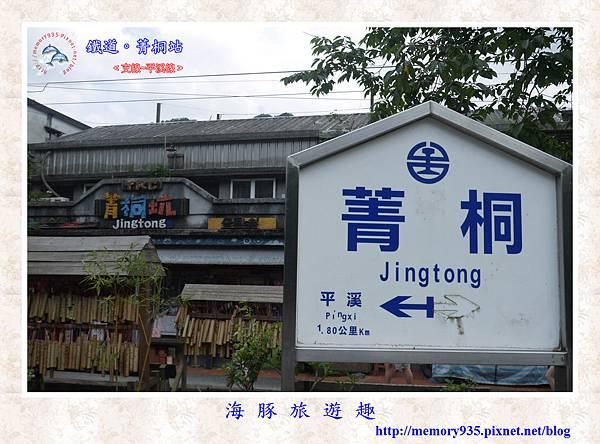 平溪。菁桐老街 (1).jpg