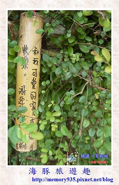 平溪。菁桐老街 (10).jpg