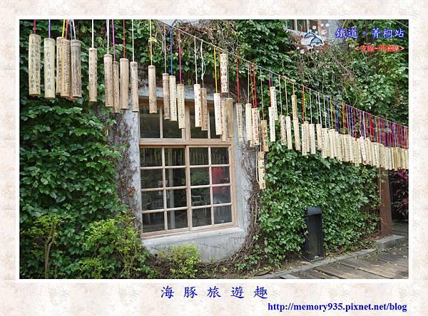 平溪。菁桐老街 (9).jpg