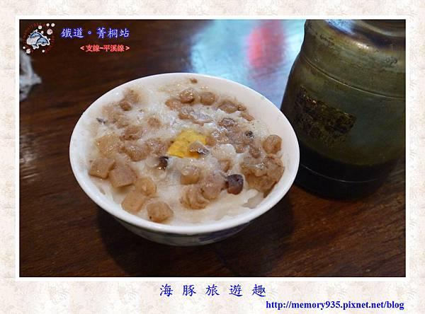 平溪。菁桐老街 (14).jpg
