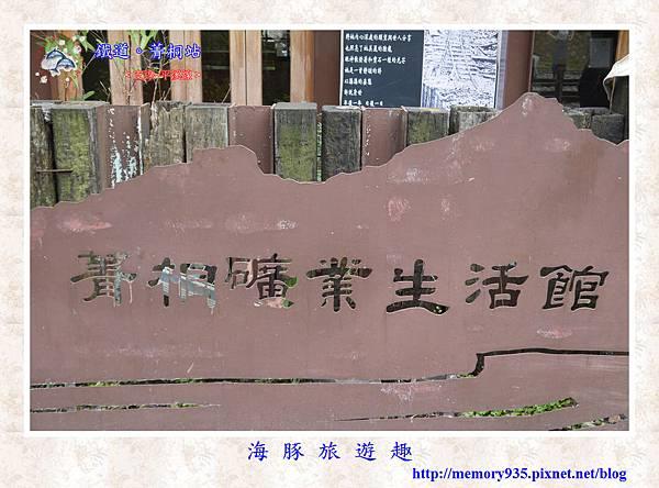 平溪。菁桐老街 (16).jpg