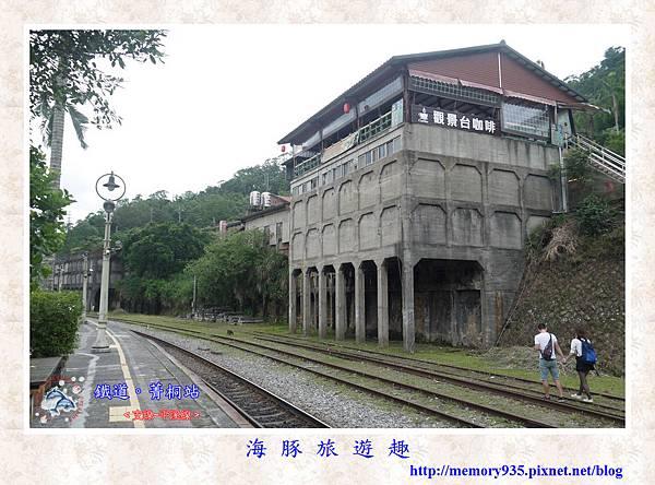 平溪。菁桐老街 (19).jpg