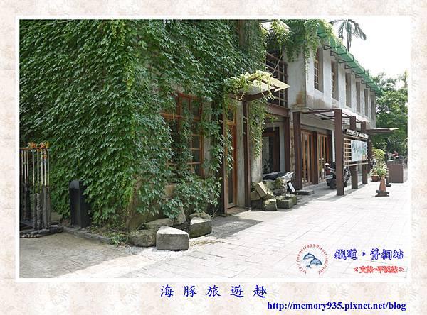 平溪。菁桐老街 (17).jpg