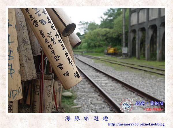 平溪。菁桐老街 (20).jpg