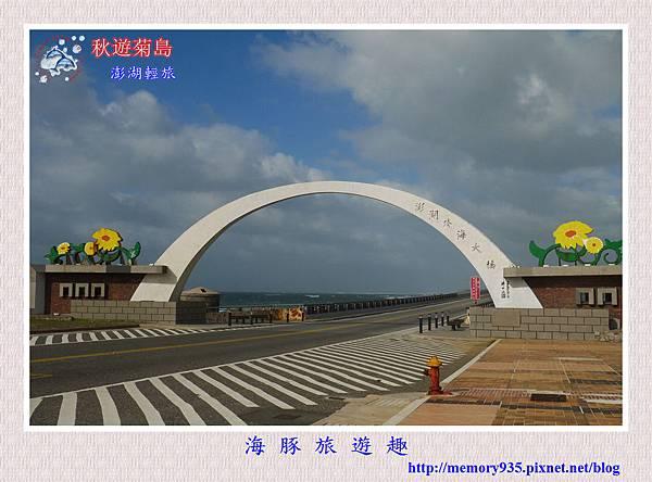 白沙。跨海大橋 (2).jpg