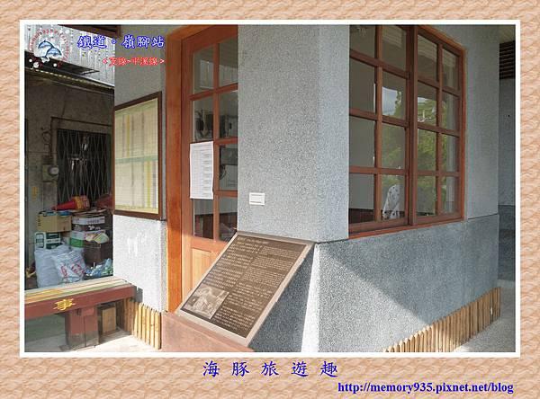 新北。嶺腳站 (5).jpg