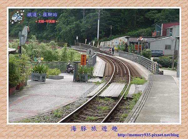 新北。嶺腳站 (8).jpg