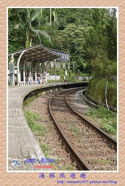 新北。嶺腳站 (9).jpg