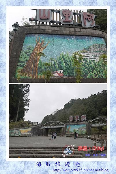 阿里山。阿里山國家森林遊樂區 (22).jpg