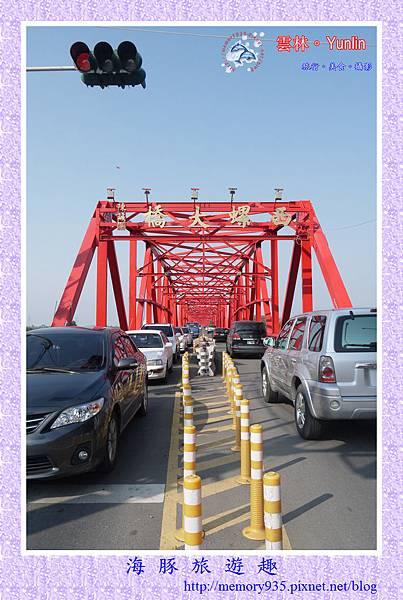 西螺。西螺大橋 (5).jpg