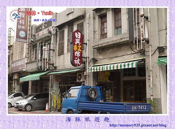 斗六。太平老街 (2).jpg