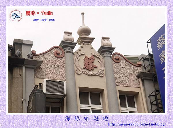 斗六。太平老街 (7).jpg