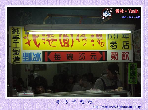 北港。朝天宮 (10).jpg