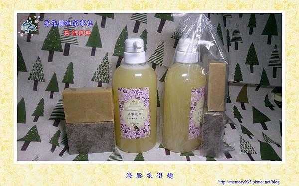 NO.60 芥花椰油家事皂 (1).jpg