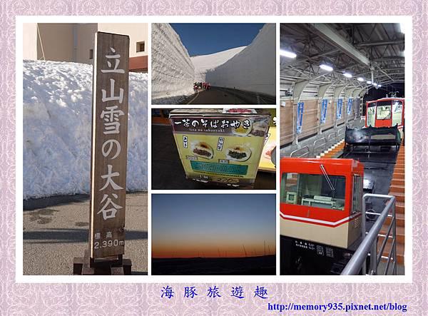 立山雪之大谷 (1).jpg