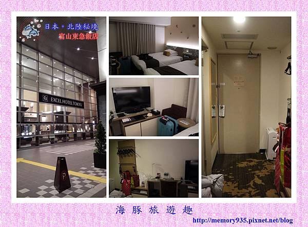 富山東急飯店 (1).jpg