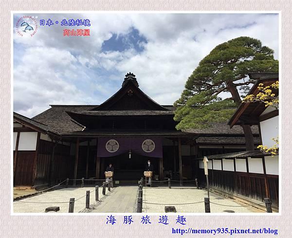 高山陣屋 (1).jpg