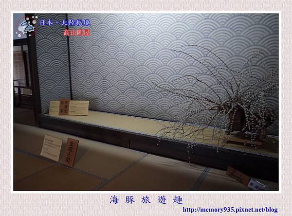 高山陣屋 (2).jpg
