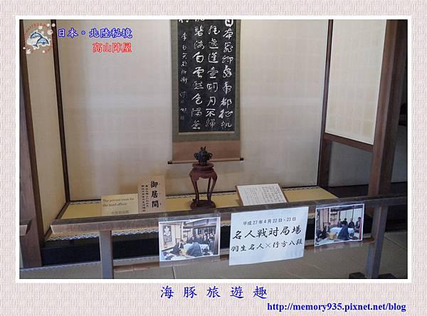 高山陣屋 (13).jpg