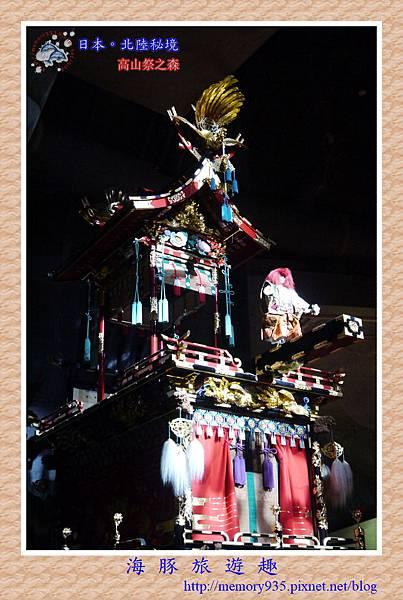 高山。祭之森 (15).jpg