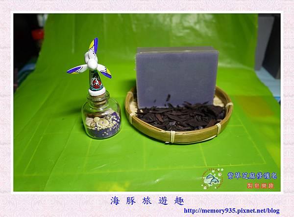 NO.64 紫草芝麻修護皂 (1).jpg