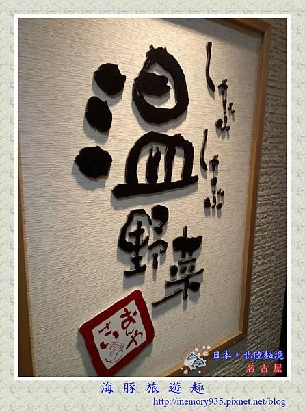 名古屋。溫野菜 (2).jpg