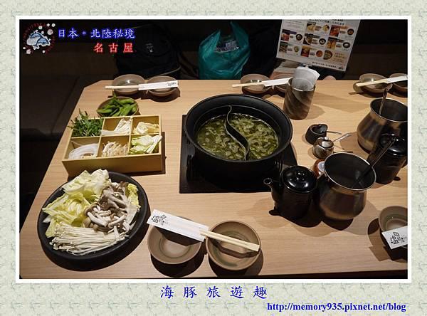 名古屋。溫野菜 (1).jpg