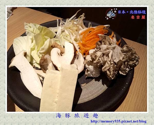 名古屋。溫野菜 (6).jpg