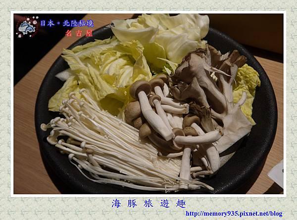名古屋。溫野菜 (5).jpg