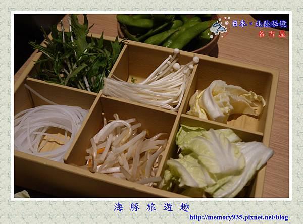 名古屋。溫野菜 (4).jpg