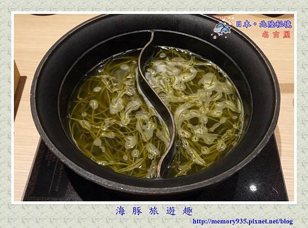 名古屋。溫野菜 (3).jpg