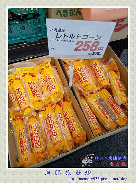名古屋。超市 (4).jpg