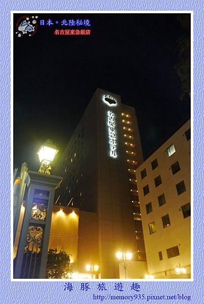 名古屋。東急飯店 (2).jpg