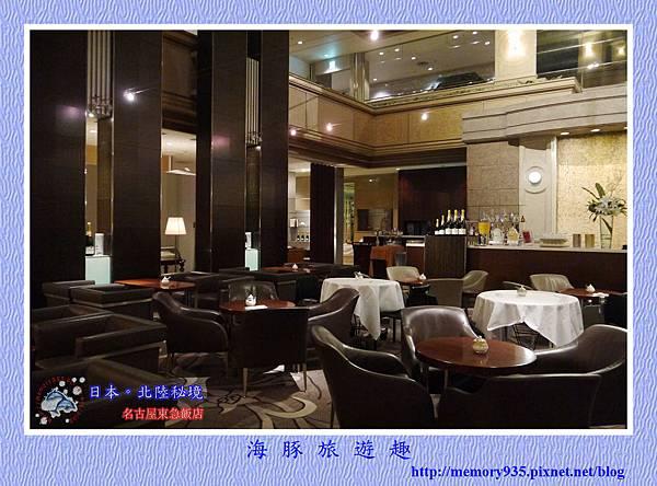 名古屋。東急飯店 (3).jpg