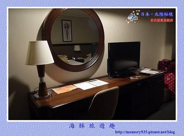 名古屋。東急飯店 (11).jpg