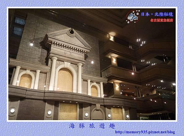 名古屋。東急飯店 (4).jpg