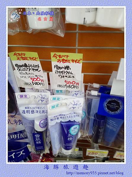 名古屋。藥妝店 (3).jpg