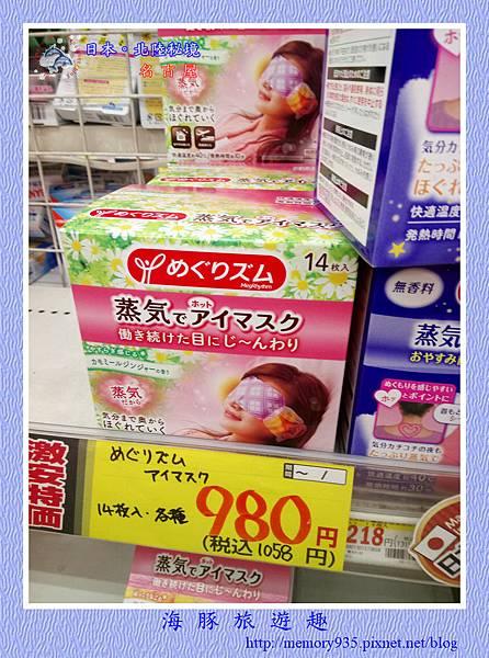 名古屋。藥妝店 (2).jpg