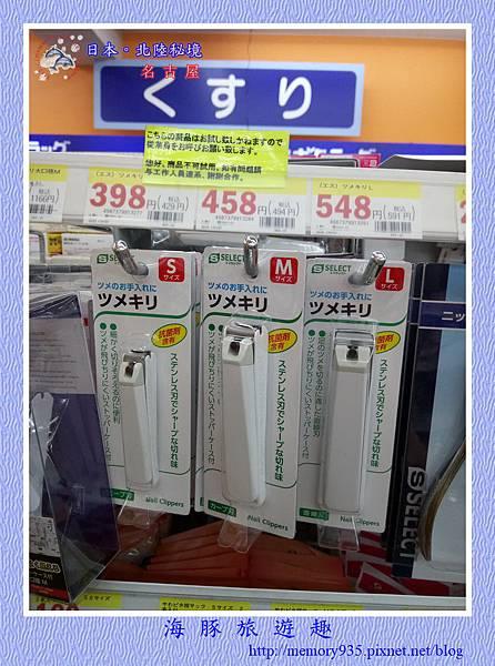 名古屋。藥妝店 (1).jpg
